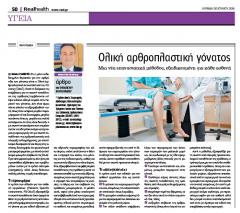 Εργαλεία ειδικά για τον ασθενή στην ολική αρθροπλαστική του γόνατος